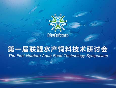 The on-site record for the First Nutriera Aqua Feed Technology Symposium of 2017