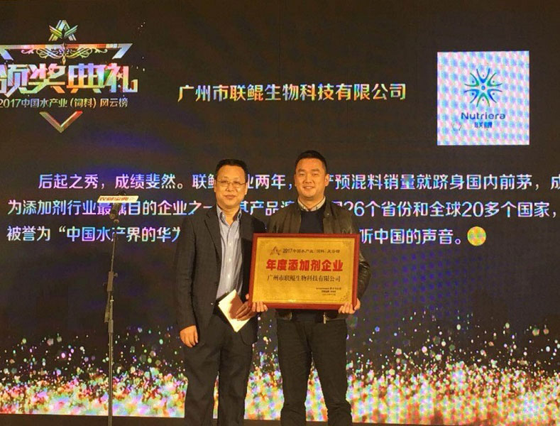 Nutriera was awarded as the Annual Additive Enterprise of 2017 Chinese Aquaculture (Feeds)