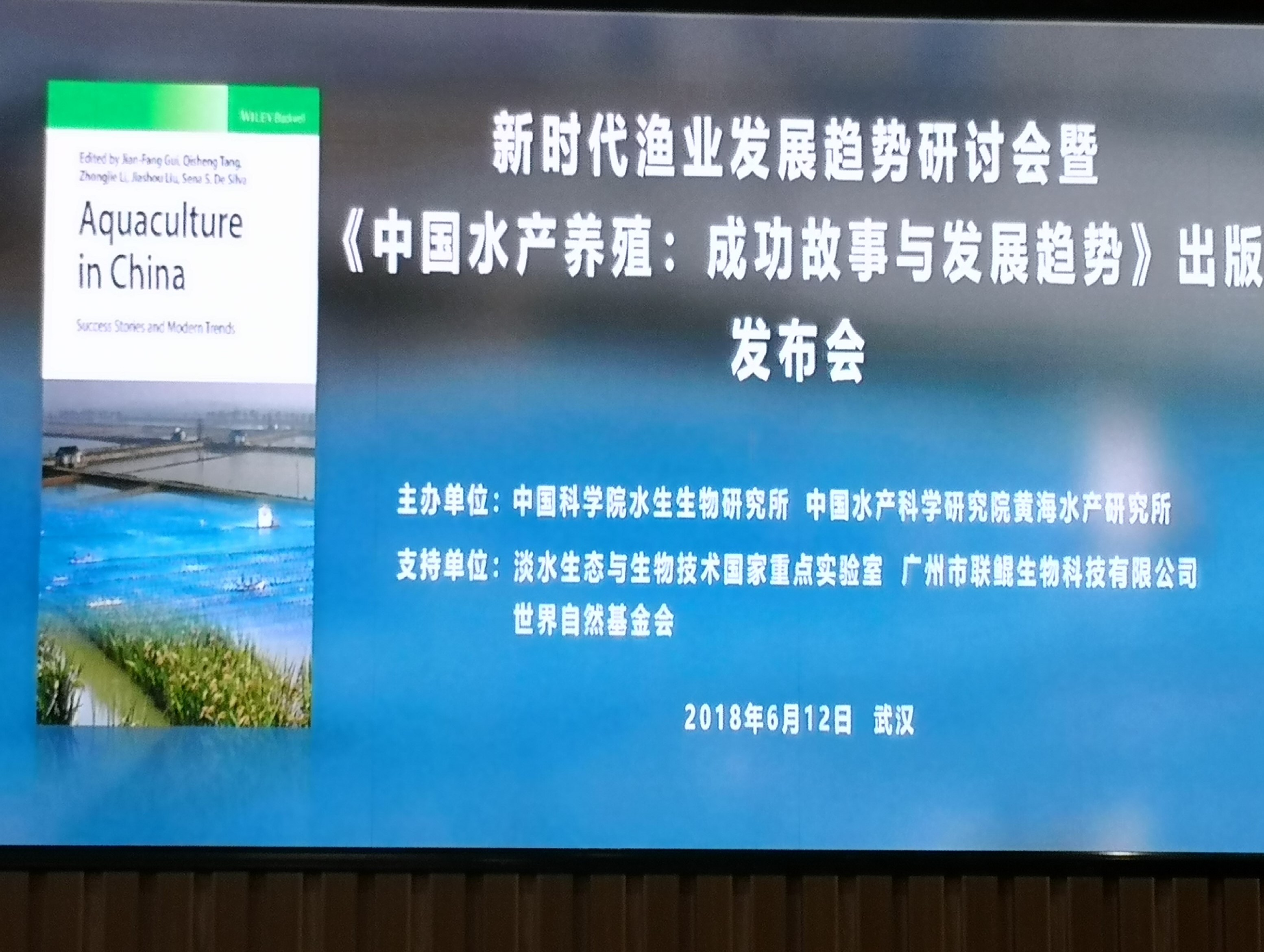 "Nutriera Group was invited to attend the launch event of ""Aquaculture in China"""