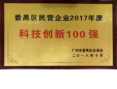 "Good news: Guangzhou Nutriera Company won the title of ""Top 100 Technology Innovation"" in Panyu District"