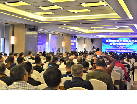 Nutriera experts were invited to attend the Maoming Feed Industry Association Annual Meeting and the Fourth Feed Forum and made several reports.