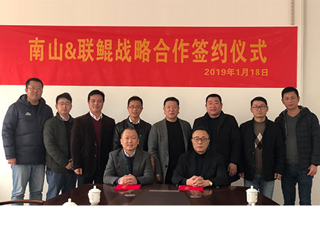 Nutriera Group signed a strategic cooperation agreement with Jiangsu Nanshan Group