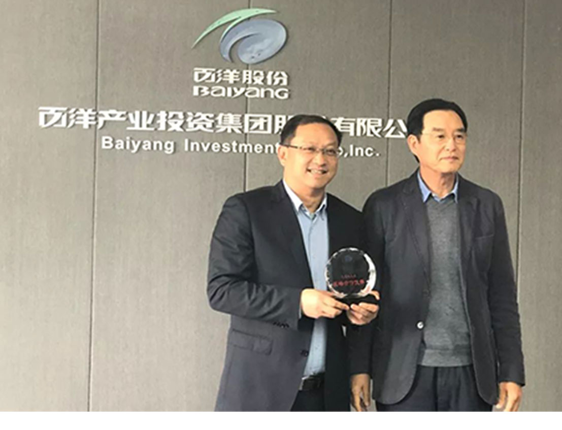 Nutriera won the medal of 5A Strategic Cooperation Partner from Baiyang Group