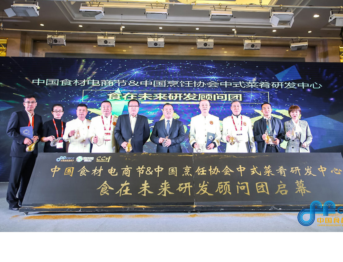 "Nutriera expert was invited to attend ""2019 Food in the future - International Chinese Cuisine Stuff Application Summit"" and made a presentation"