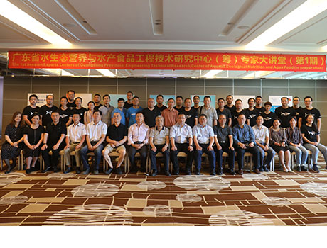 The first session experts lecture of Guangdong Provincial Aquatic Ecological Nutrition and Aquatic Products Food Engineering Research Center Establishment Seminar was successfully held