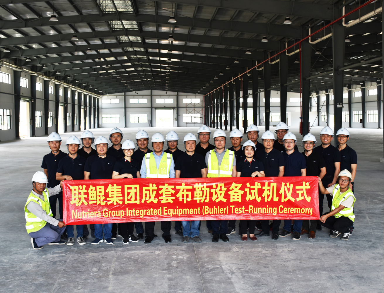 ​Integrated premix equipment (Buhler) test-running ceremony in Zhuhai Nutriera Industry Park was held successfully