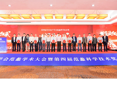 Guangzhou Nutriera won two significant awards of the 4th China Fisheries Society Fan Li Science and Technology Award