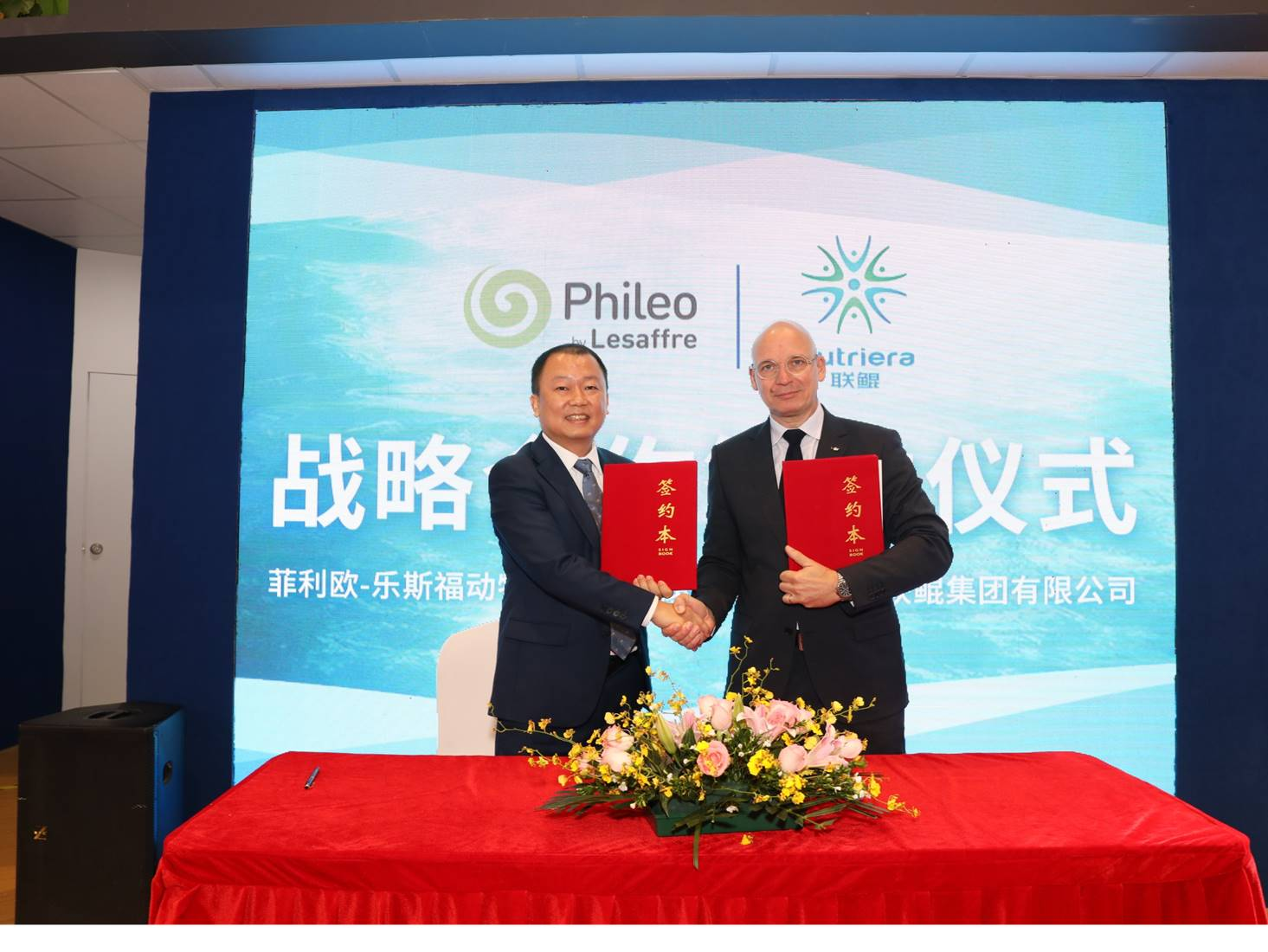 Nutriera Group and Lesaffre signed a Strategic Cooperation Agreement at the Third China International Import Expo (CIIE)