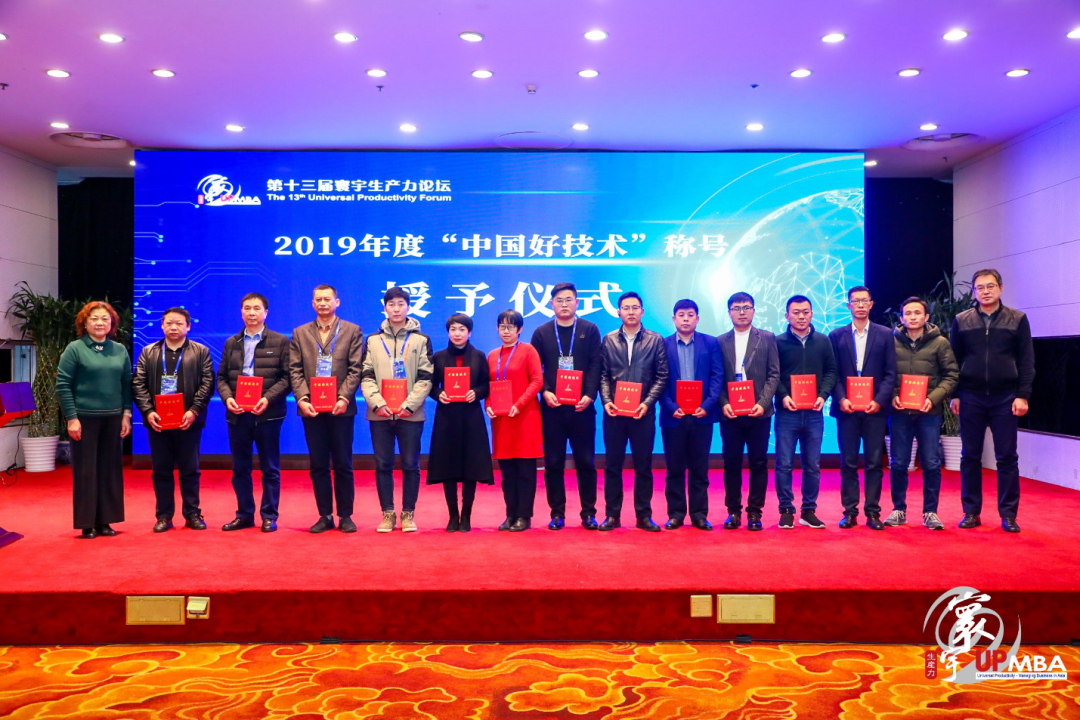"Nutriera Group Was Awarded ""China Excellent Technology"""